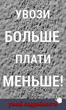 Бетон со скидкой в Кирово-Чепецке